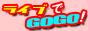 ライブチャットのおすすめ情報を紹介している「ライブチャットサイト完全網羅!ライブでGOGO!」