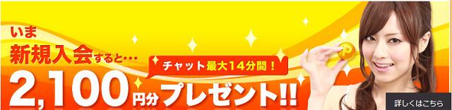 エンジェルライブ2100円分プレゼントキャンペーン