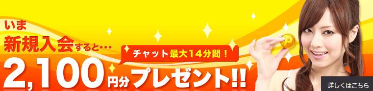 エンジェルライブ2100円無料ポイント