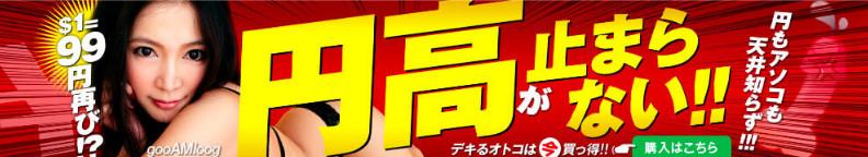 DXLIVE円高お得バナー